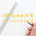 iPhoneのメモアプリでチェックリスト機能のやり方&作り方を解説。【iOS標準】