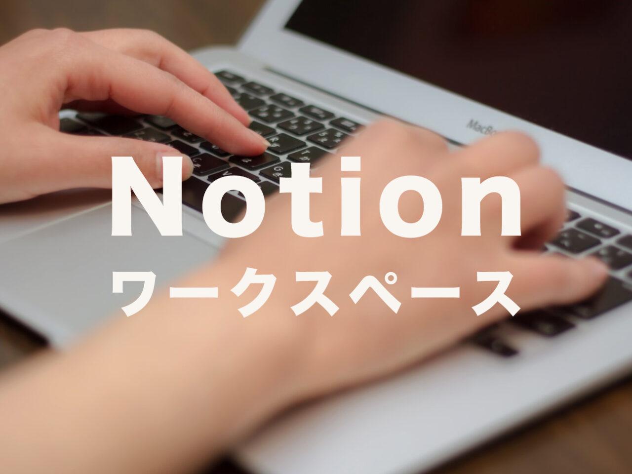Notion(ノーション)のワークスペースを複数追加で作成するやり方は?のサムネイル画像