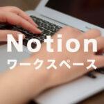 Notion(ノーション)のワークスペースを複数追加で作成するやり方は?