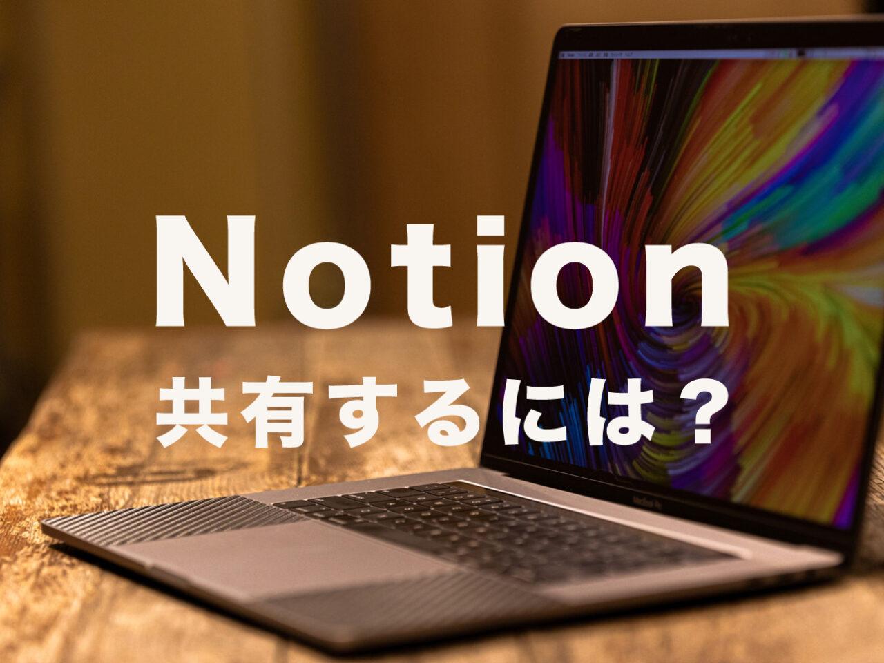 Notion(ノーション)で共有はアカウントなしの相手にもできる?のサムネイル画像