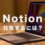 Notion(ノーション)で共有はアカウントなしの相手にもできる?