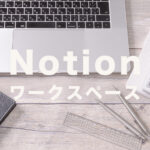 Notion(ノーション)のワークスペースの名前を変更するやり方は?