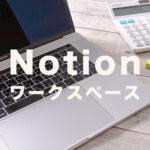 Notion(ノーション)でワークスペースの削除の仕方は?方法を解説!