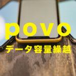 povo(ポヴォ)のデータ容量(ギガ)は繰り越しできる?20GBは毎月リセット?