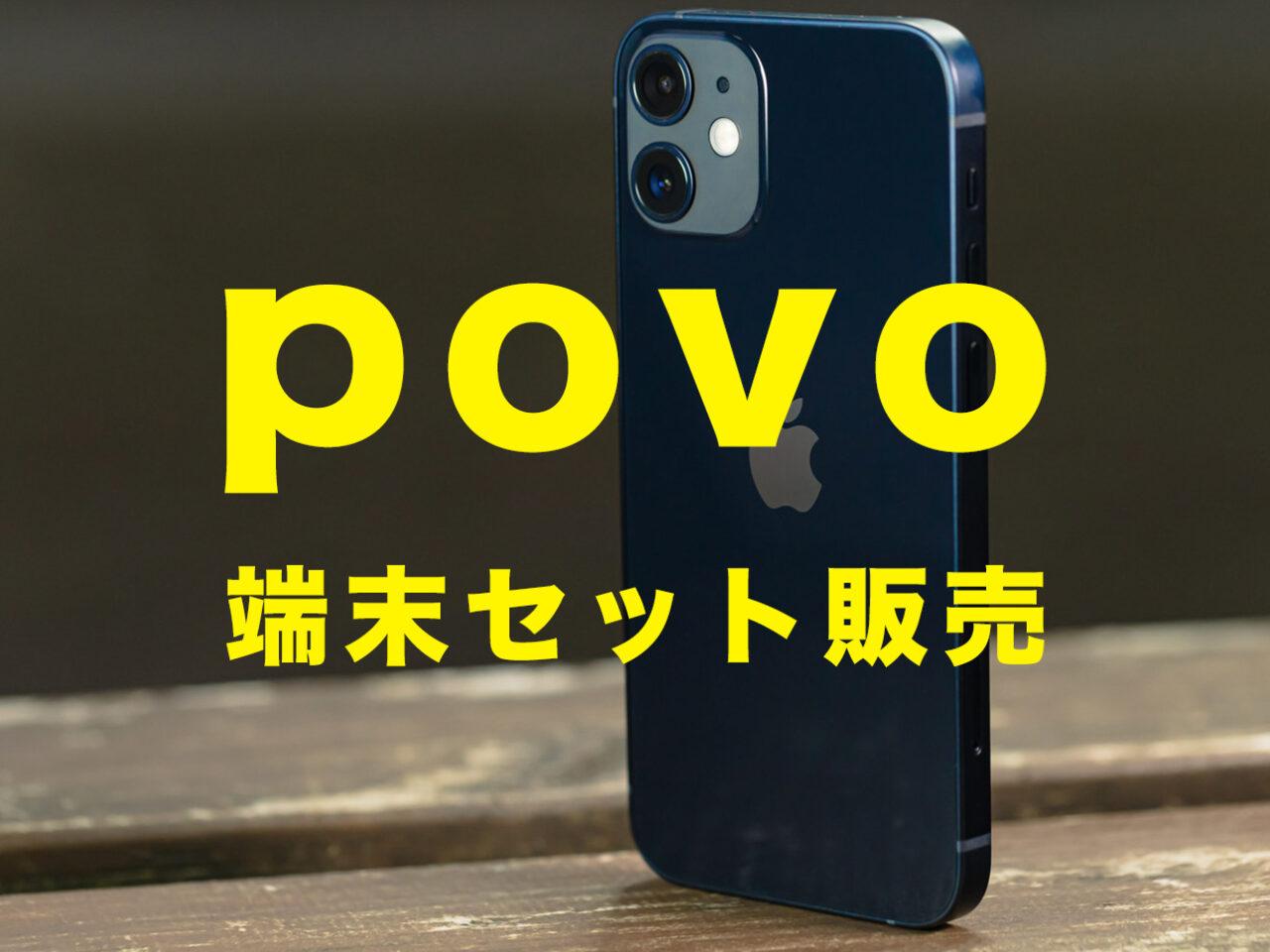 povo(ポヴォ)でセット販売のスマホ端末を購入できる?のサムネイル画像