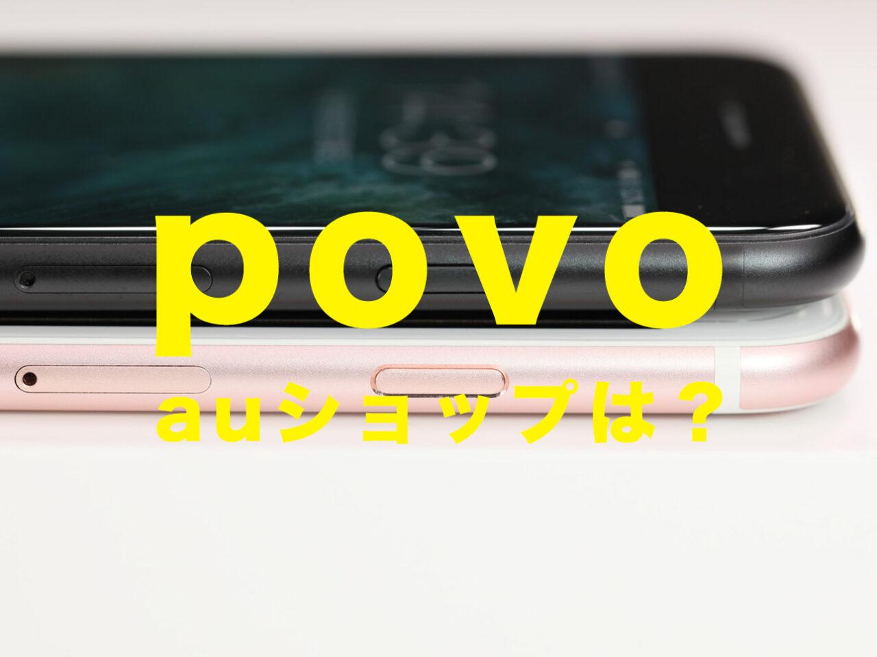 auショップでpovo(ポヴォ)について相談はできる?店頭&店舗で契約できる?のサムネイル画像