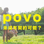 povo(ポヴォ)は18歳未満・20歳未満(未成年)でも契約や利用ができる?できない?