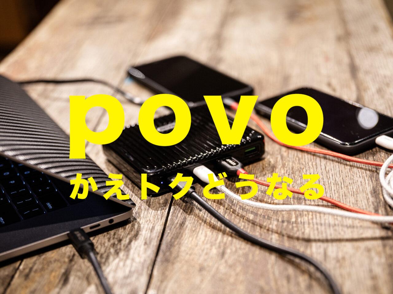 povo(ポヴォ)に移行してもかえトク&アップグレードプログラムは継続できる?のサムネイル画像