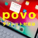 povo(ポヴォ)でタブレットは使える?プランは?契約できる対応機種は?