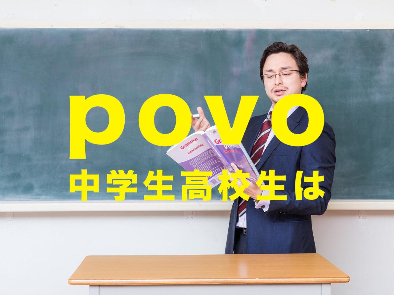 povo(ポヴォ)は高校生や中学生&子供でも契約や利用ができる?できない?のサムネイル画像