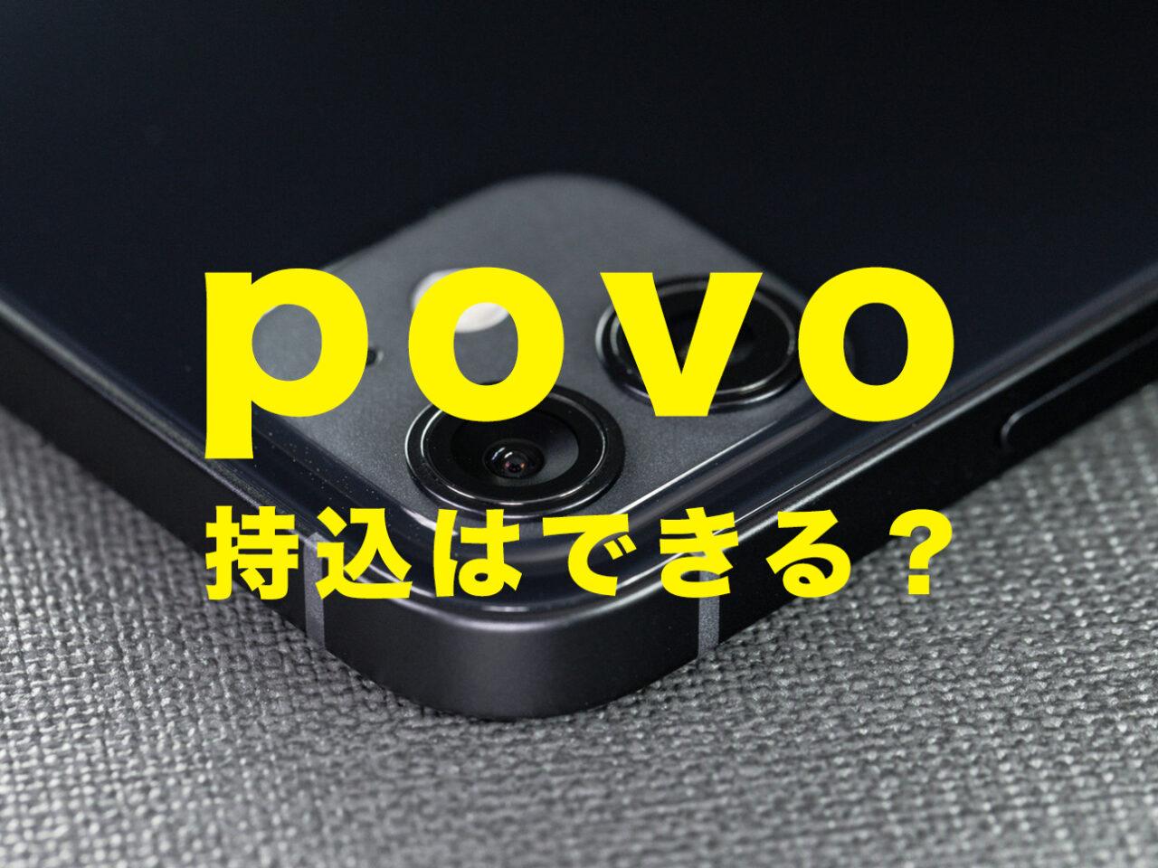 povo(ポヴォ)で持ち込みはできる?他社端末や機種を持ち込んで利用できる?のサムネイル画像