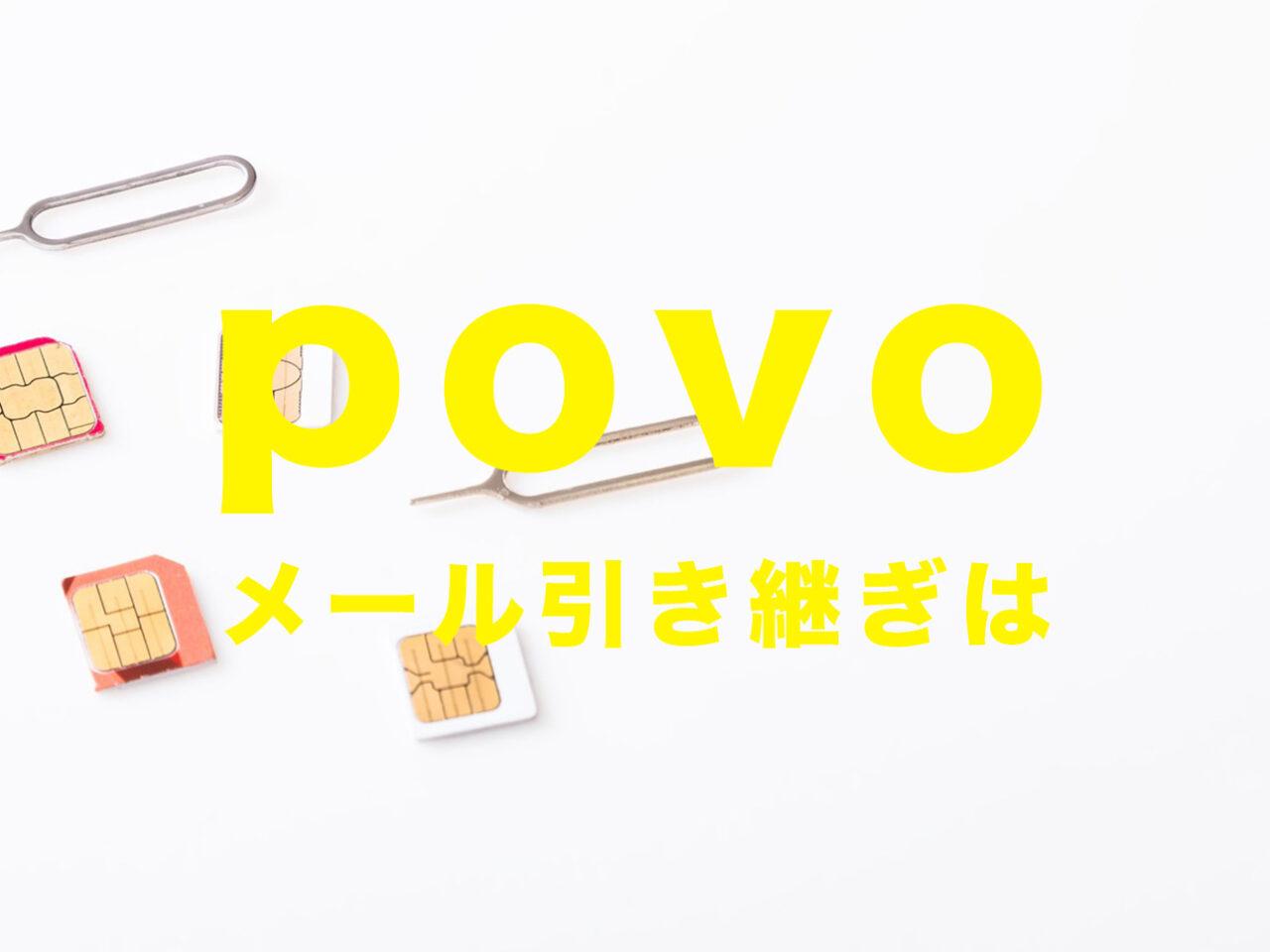 povo(ポヴォ)へメールアドレスの引き継ぎ&移行はできる?のサムネイル画像