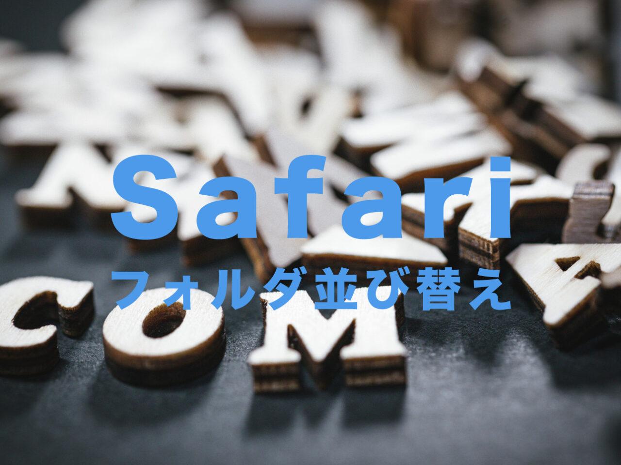 iPhoneのSafariでブックマークのフォルダを並び替えるやり方を解説!のサムネイル画像