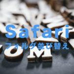 iPhoneのSafariでブックマークのフォルダを並び替えるやり方を解説!