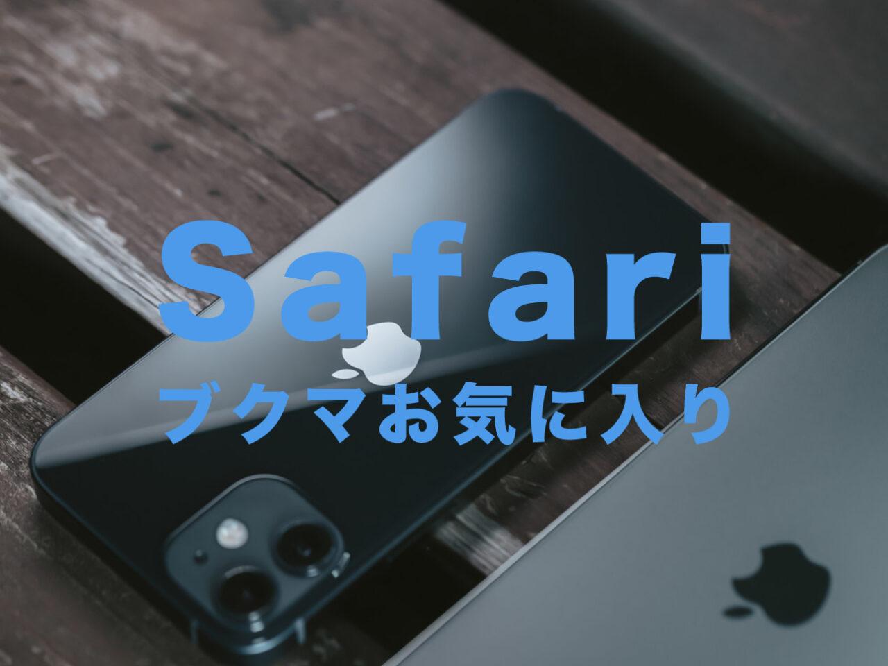 iPhoneのSafariのブックマークとお気に入りの違いは?のサムネイル画像