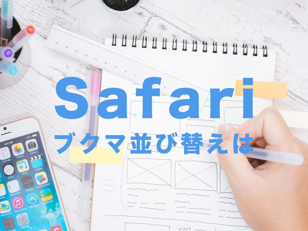 iPhoneのSafariでブックマークを並び替えるやり方&仕方を解説!のサムネイル画像