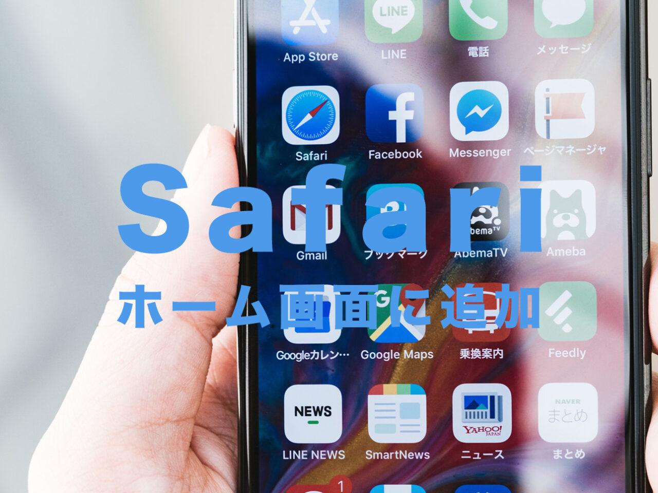 iPhoneのSafariでブックマークをホーム画面に追加するやり方は?【サファリ】のサムネイル画像