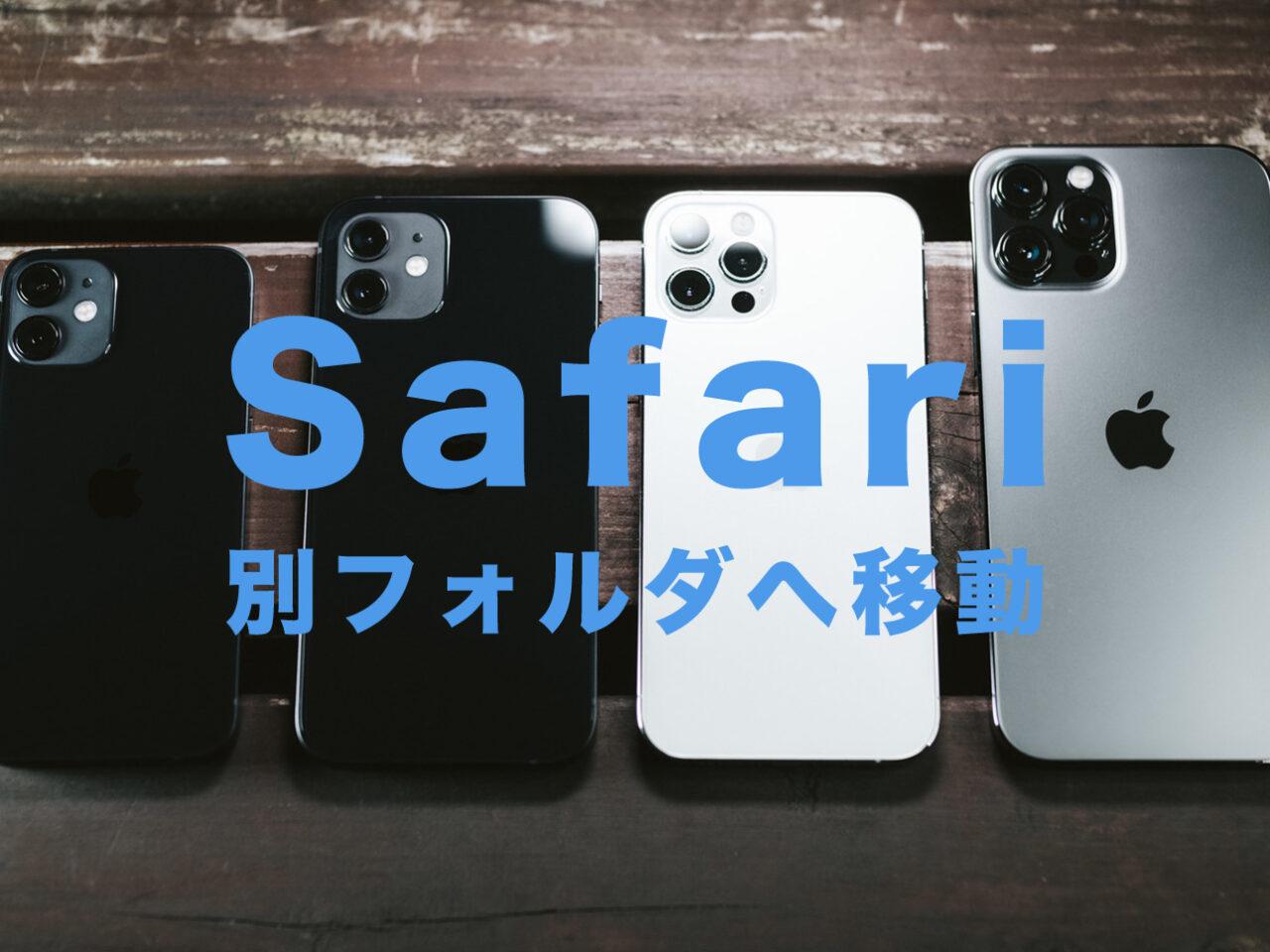 iPhoneのSafariのブックマークを別のフォルダに移動&整理する方法は?のサムネイル画像