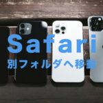 iPhoneのSafariのブックマークを別のフォルダに移動&整理する方法は?