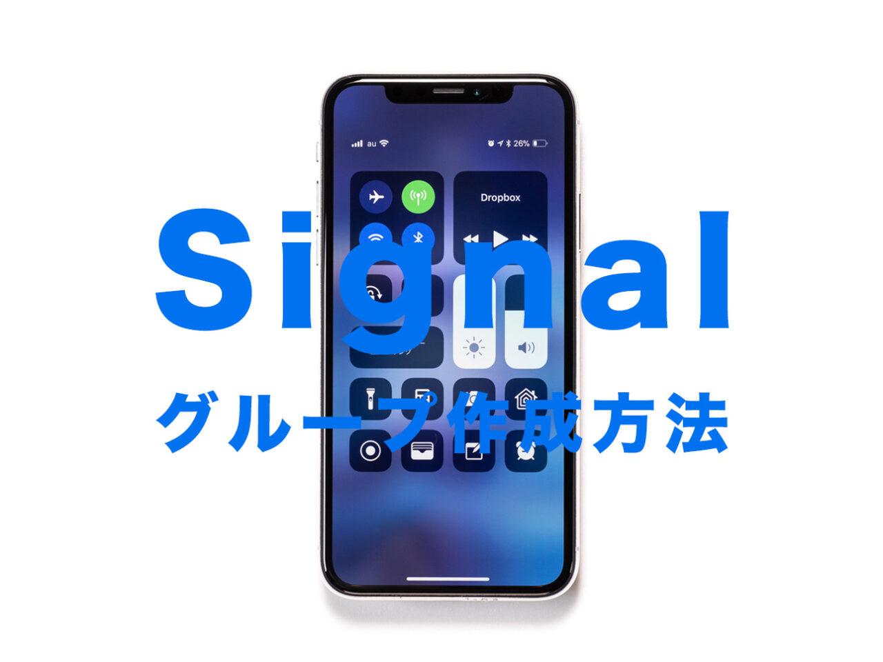 Signal(シグナル)でグループの作り方&作成方法は?【メッセージアプリ】のサムネイル画像