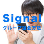 Signal(シグナル)でグループの退会の仕方&抜ける方法は?【メッセージアプリ】