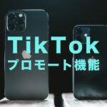 TikTok(ティックトック)でプロモート機能ができない原因と対処法は?