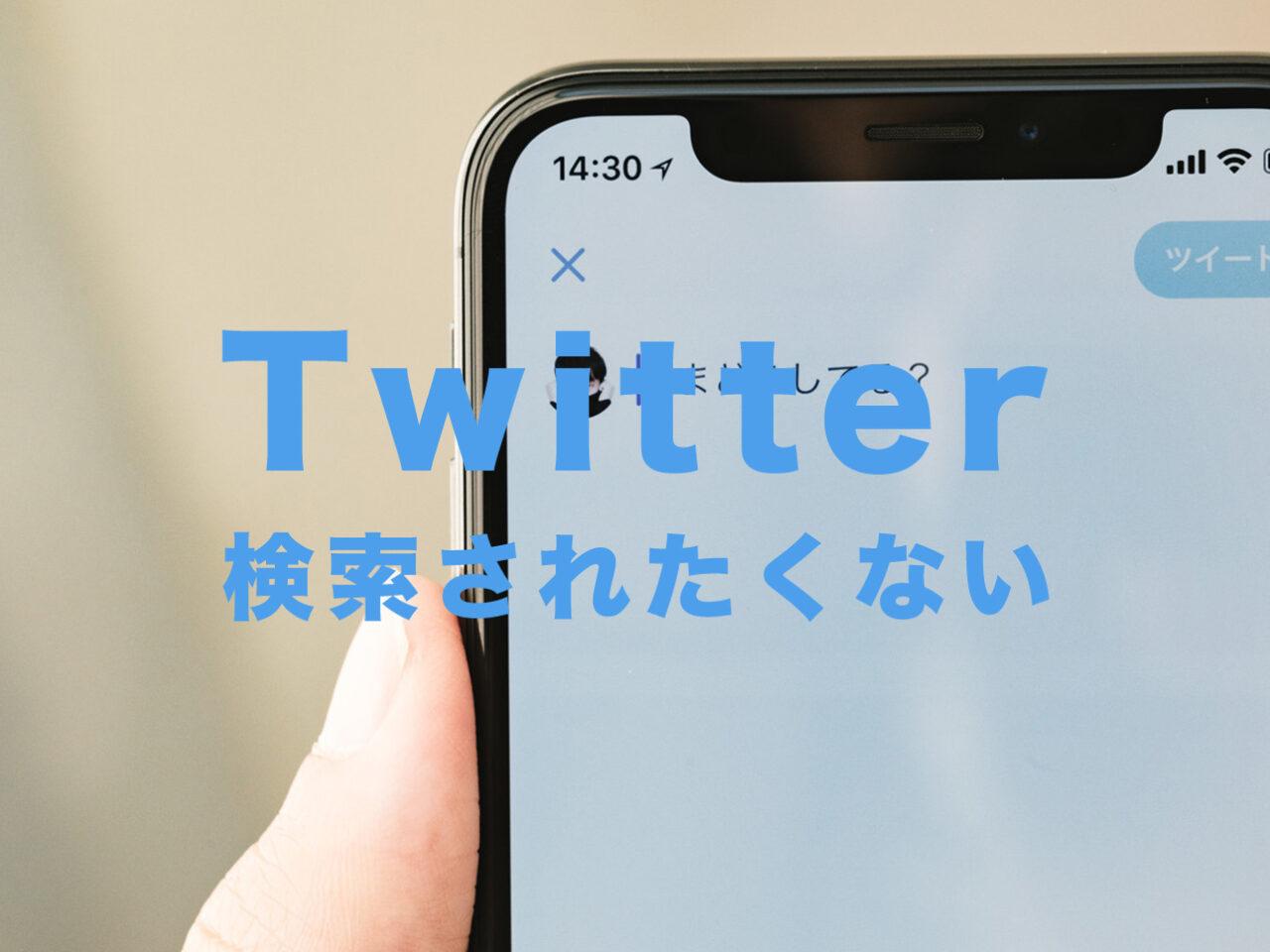 Twitter(ツイッター)で電話番号やメールアドレスで検索されたくない場合の対処法は?のサムネイル画像