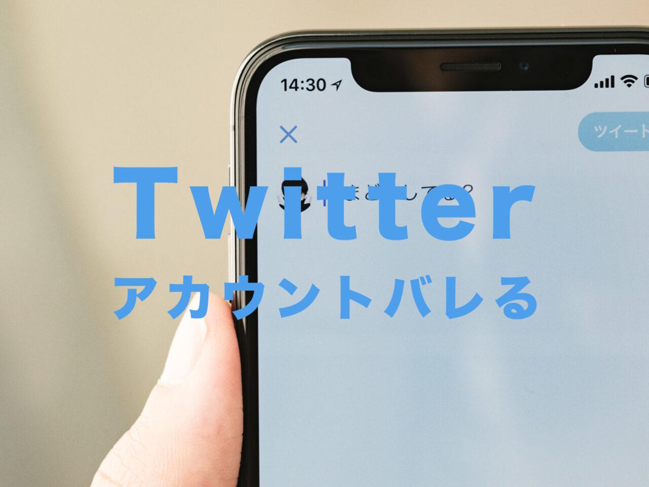 Twitter(ツイッター)で電話番号でアカウントがバレるのを防ぐには?完全非公開にするには?のサムネイル画像