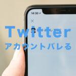 Twitter(ツイッター)で電話番号でアカウントがバレるのを防ぐには?完全非公開にするには?