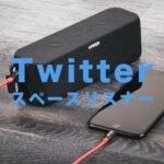 Twitterのスペース(Spaces)でリスナーはバレる?相手や参加者にわかる?