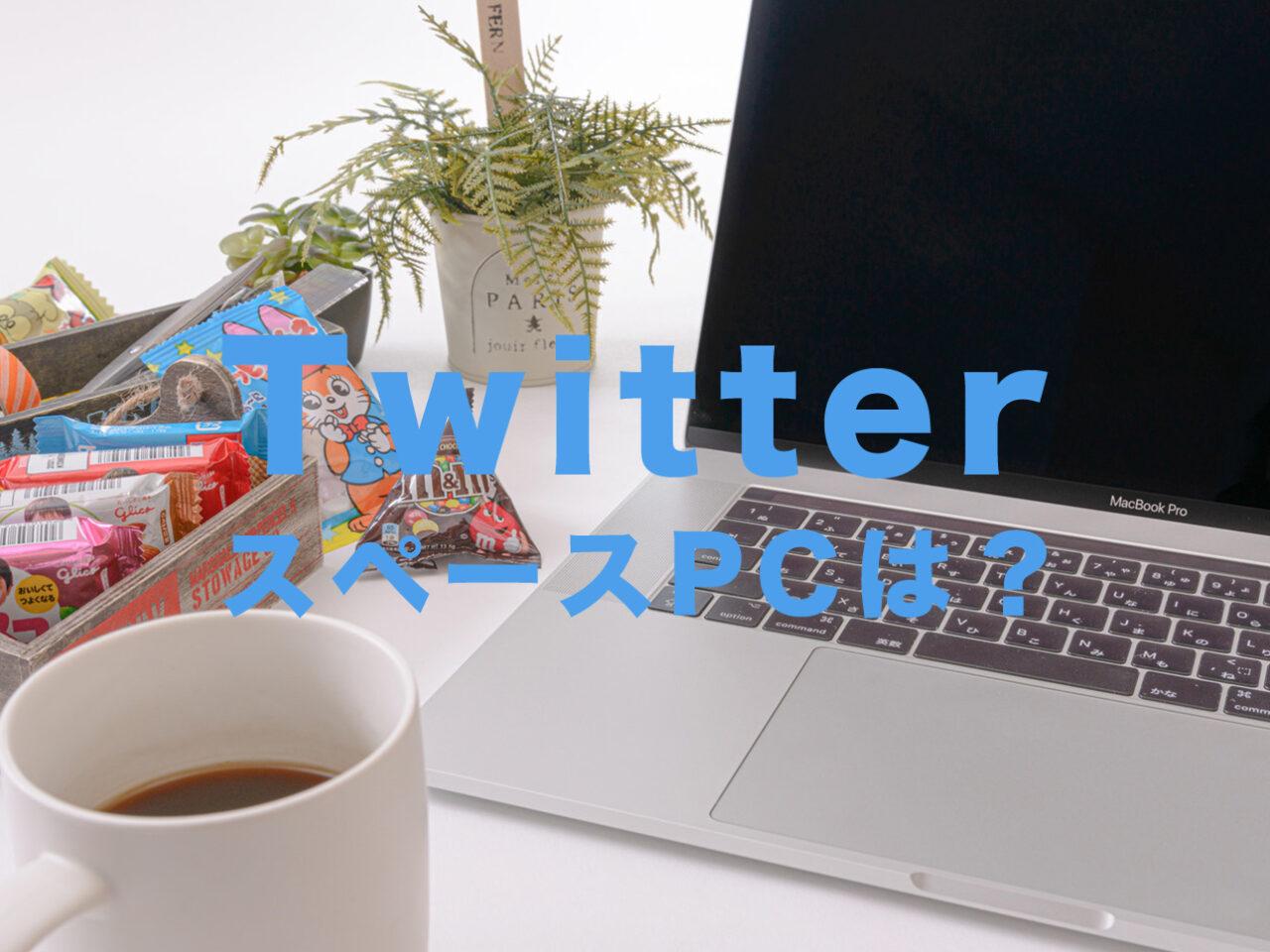 Twitterのスペース(Spaces)はPC&ブラウザ版でもできる?【ツイッター】このスペースに参加できませんとは?のサムネイル画像