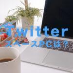 Twitterのスペース(Spaces)はPC&ブラウザ版でもできる?【ツイッター】このスペースに参加できませんとは?