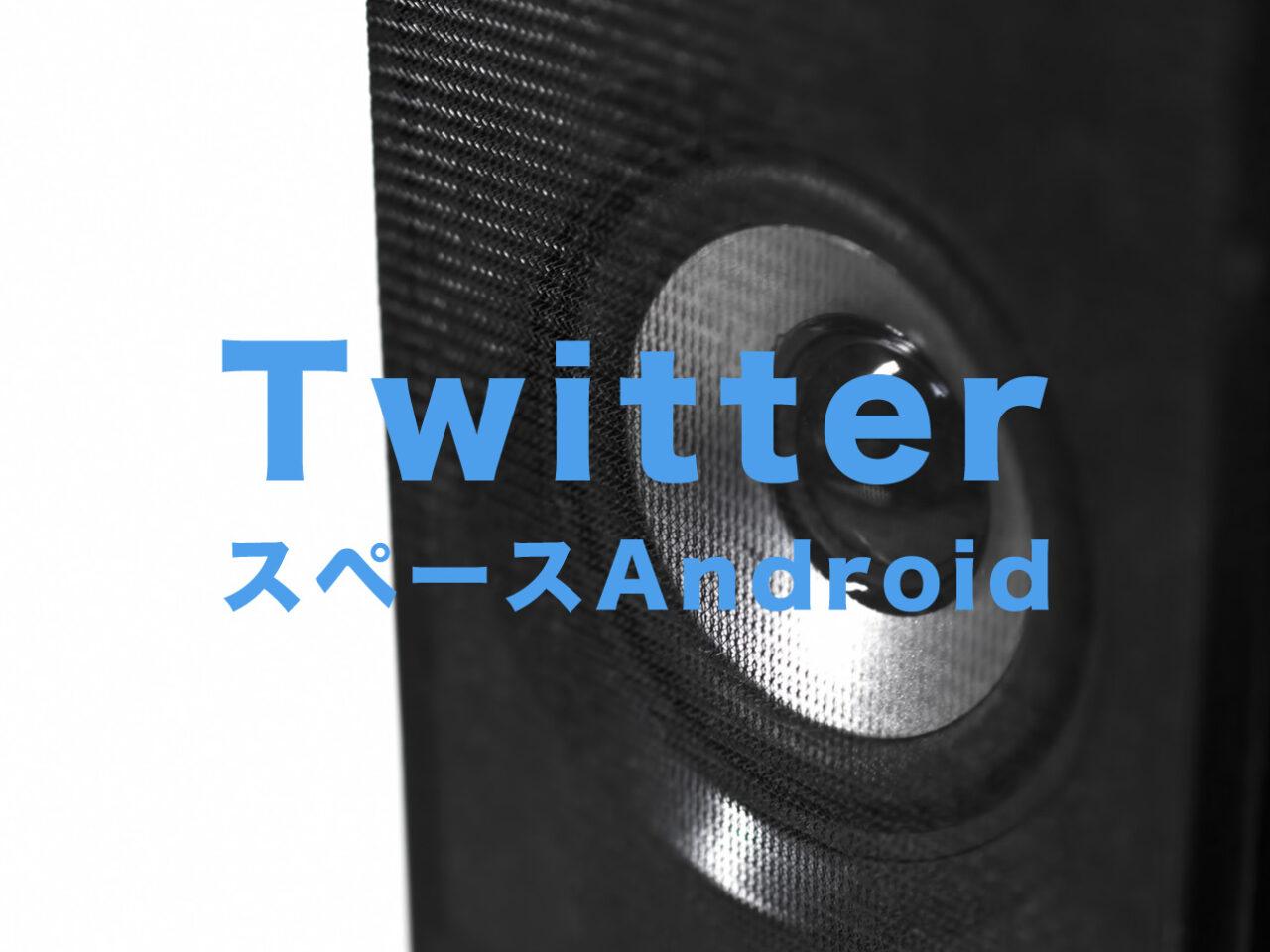 Twitter(ツイッター)のスペースでAndroidはホストができない?のサムネイル画像