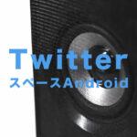Twitter(ツイッター)のスペースでAndroidはホストができない?
