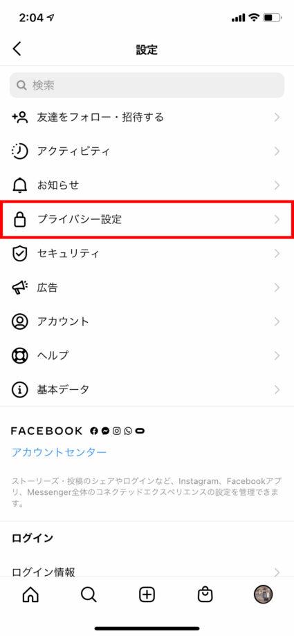 3.「プライバシー設定」をタップします。の操作のスクリーンショット