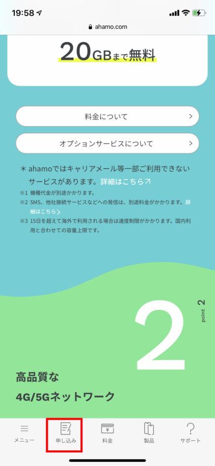 まず、アハモ公式サイトの下部バーの「申し込み」をタップします。の操作のスクリーンショット