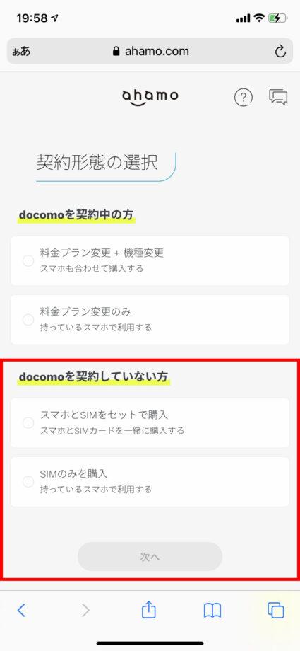 表示されたページ上で、「docomoを契約していない方」のうち、スマホとセットで購入する場合は「スマホとSIMをセットで購入」、SIMのみ契約する場合は、「SIMのみを購入」を選択して「次へ」ボタンをタップします。の操作のスクリーンショット