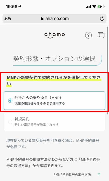 ahamo公式サイト上でauで使用していた電話番号を引き継ぎたい場合は、「他社からの乗り換え(MNP)」を選択します。の操作のスクリーンショット