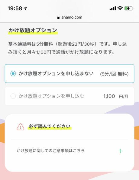 ahamo公式サイト上でかけ放題オプションが必要ない場合は、「かけ放題オプションを申し込まない」を選択します。の操作のスクリーンショット