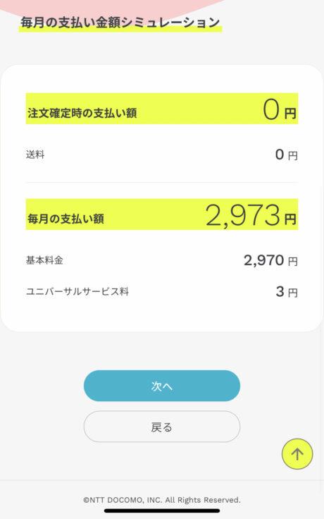 ahamo公式サイト上で毎月の支払い金額シミュレーションが表示されるので、問題なければ「次へ」をタップします。の操作のスクリーンショット