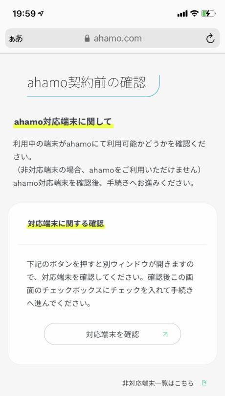 ahamo公式サイト上で契約前の確認事項が表示されるので、「対応端末を確認」ボタンをタップして、お持ちのスマホ端末がahamoの対応端末に含まれるかを確認します。の操作のスクリーンショット