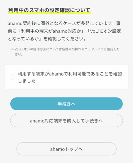 ahamo公式サイト上で「利用する端末がahamoで利用可能であることを確認しました」を選択した上で、「手続きへ」をタップします。の操作のスクリーンショット
