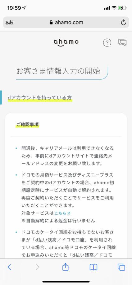 ahamo公式サイト上でdアカウントをすでに持っている場合は、以下の説明を読んだ上で、の表示のスクリーンショット