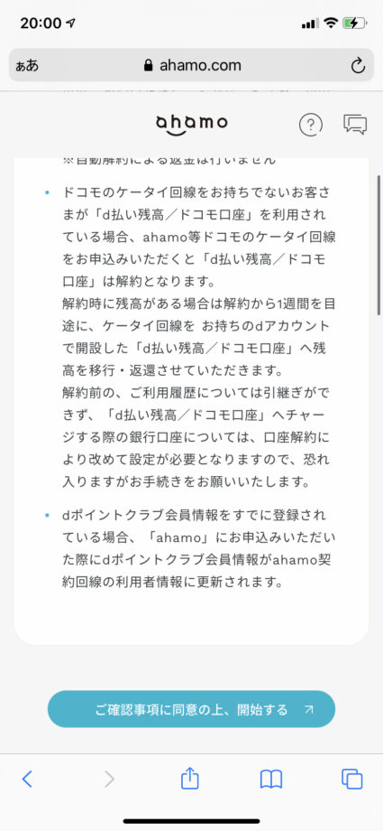 ahamo公式サイト上で「ご確認事項に同意の上、開始する」をタップすると、申込みをスタートできます。の操作のスクリーンショット