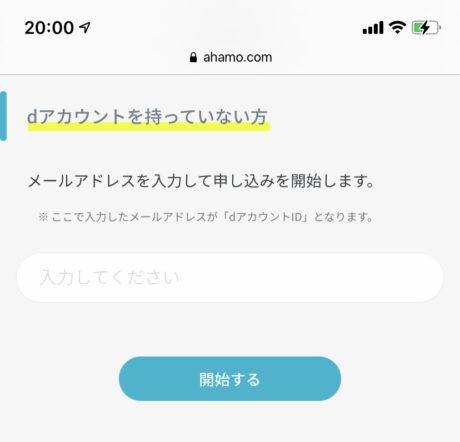 ahamo公式サイト上でdアカウントを持っていない方は、メールアドレスを以下の欄に入力して「開始する」ボタンをタップして申込みをスタートします。の操作のスクリーンショット
