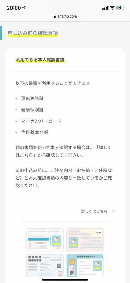 ahamo公式サイト上でページ下部には申込み前の確認事項として、「利用できる本人確認書類」などが記載されています。の表示のスクリーンショット