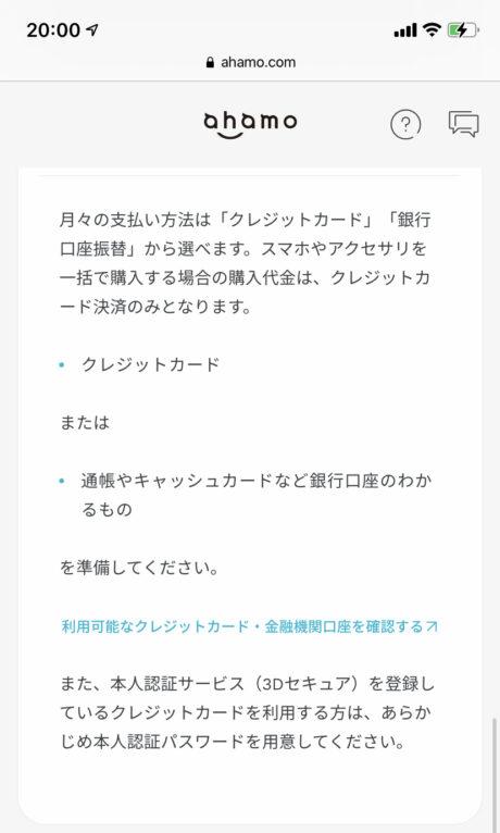 ahamo公式サイト上で月々の支払い方法はクレジットカード・銀行口座振替から選択できます。の表示のスクリーンショット
