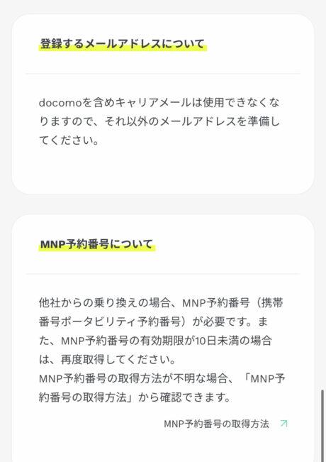 ahamo公式サイト上でメールアドレスやMNP予約番号についての注意事項の記載があります。の表示のスクリーンショット