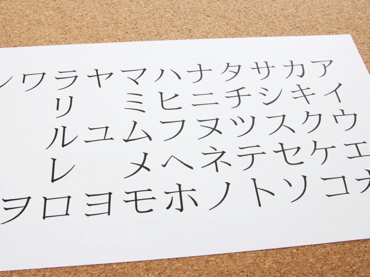 カタカナの特殊文字コピーツール!丸や可愛い記号をコピペで取得のサムネイル画像