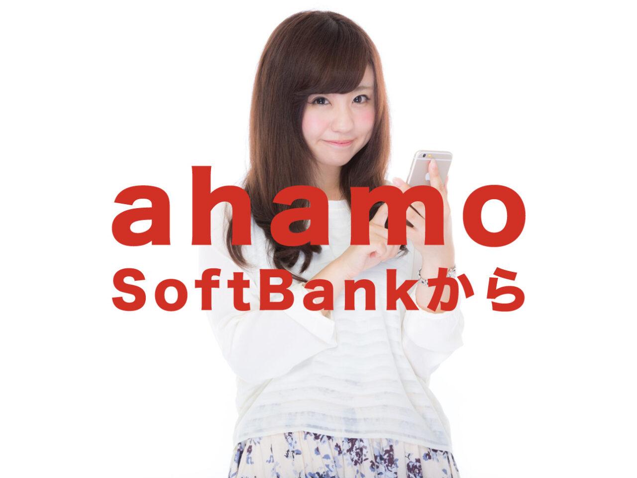 ソフトバンクからahamo(アハモ)へ乗り換えすると機種代金や分割払いの残債はどうなる?のサムネイル画像